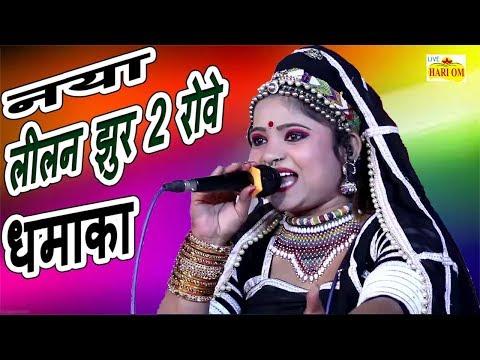 Rani Rangili सुपरहिट तेजाजी सांग 2018 - लीलन झुर 2 रोवे - Latest Rajasthani Marwari Dj Song