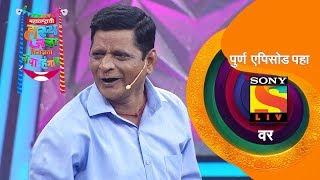 बेडकासारखी ओरडणारी बाई | महाराष्ट्राची हास्य जत्रा विनोदाचा नवा हंगाम | Best Scenes | सोनी मराठी