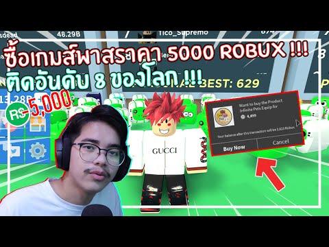 Roblox : Speed Run Simulator ซื้อเกมส์พาสราคา 5000 Robux !!! EP.2