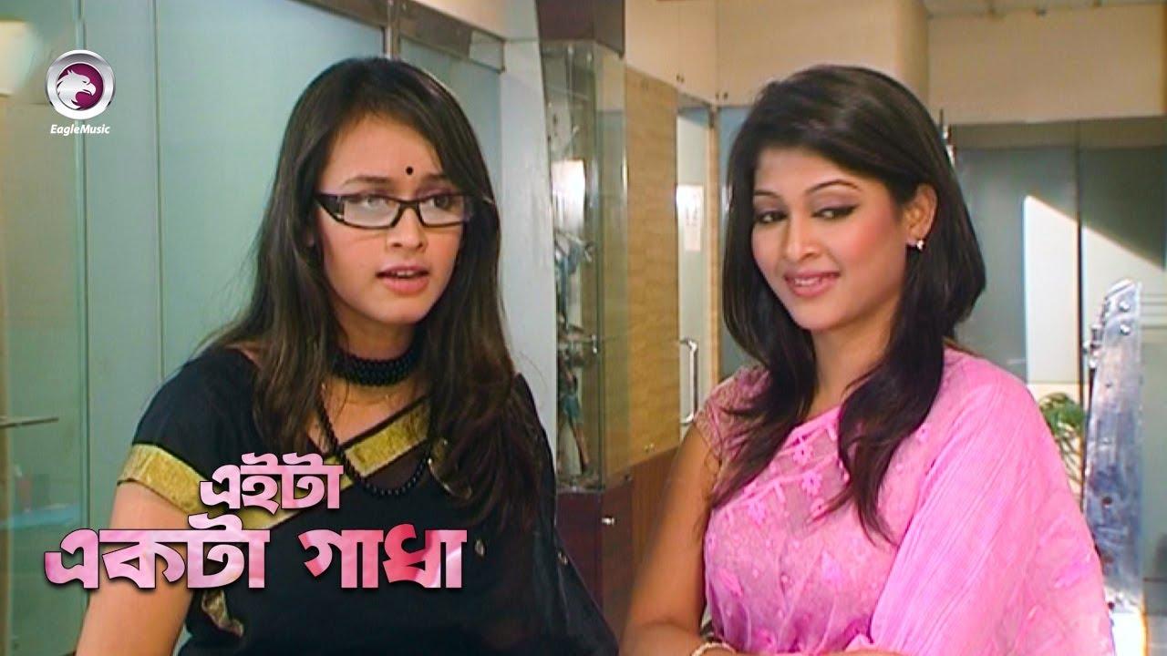 Eita Ekta Gadha | Bangla Funny Video | Ahona | Sarika