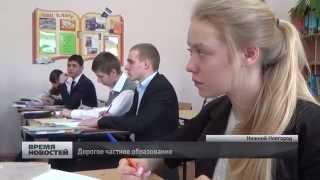 Дорогое частное образование. Частные школы в Нижнем Новгороде