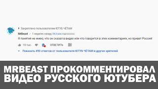 Мистер Бист прокомментировал видео русскоязычного блогера