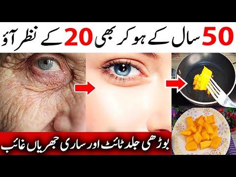 sada-bahar-jawani- -anti-aging-cream- -papaya-for-wrinkle-removal- -jhuryan-khatam-karne-ka-tarika