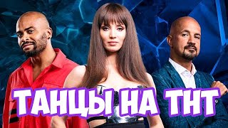 Танцы на ТНТ 6 сезон 9 выпуск Кастинг участников прошлых сезонов. Смотреть онлайн Анонс