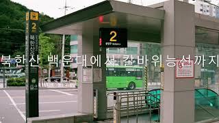 우이동에서 오른 북한산…