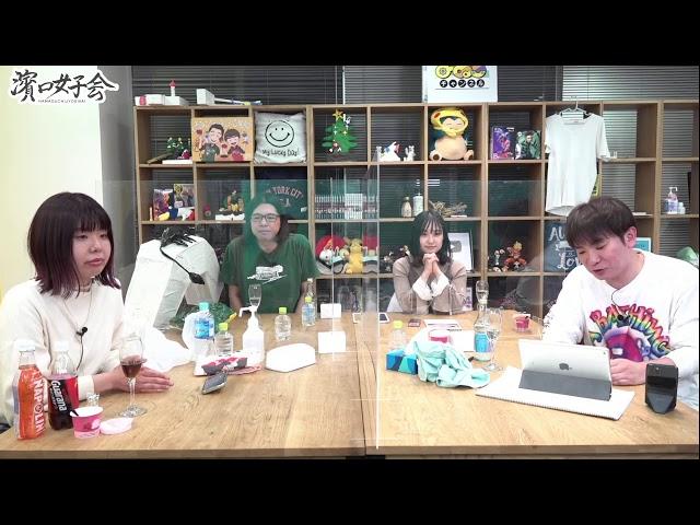【濱口女子会】ペコちゃんのすき家RADIOレポート&ゲストも登場しますよ!
