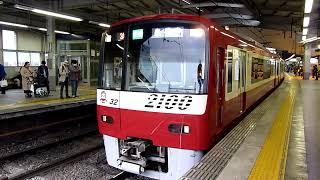 京急電鉄 2100形先頭車2132編成 更新車 品川駅