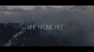 Tanir Tyomcha Feat Mali   Кроме неё Lyric Video