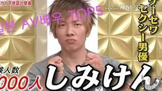 일본 미친 몸매의 AV배우 TOP5!!
