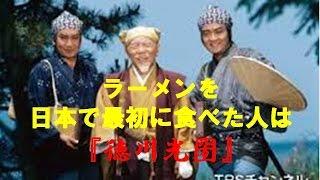 徳川光圀とは、江戸時代の常陸国水戸藩2代目藩主で、 テレビでもおなじ...