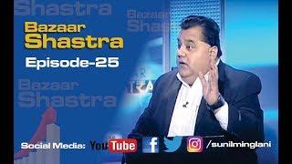 Basics of Technical Analysis    Bazaar Shastra on Zee Business    Sunil MInglani    Stock Market