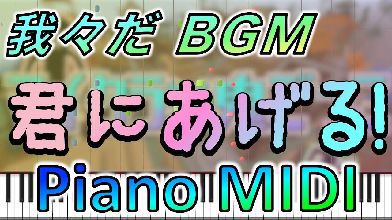 🎹 我々だ BGM『君にあげる!』 鬼ごっこ 等 ピアノ ○○の主役は我々だ! MIDIカバー MusMus