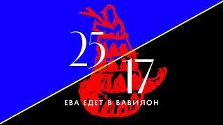 """Download 25/17 """"Ева едет в Вавилон"""" (альбом) 2017 Mp3 and Videos"""