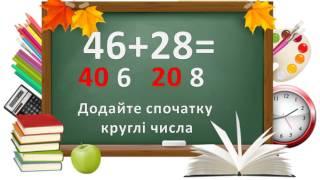 Додавання двоцифрових чисел з переходом через десяток