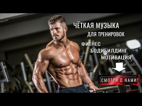 Музыка для тренировок // Фитнес, бодибилдинг мотивация