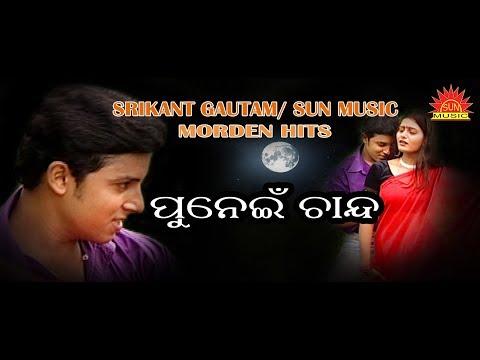 Punei Chand Tora | | Srikant Gautam Modern...