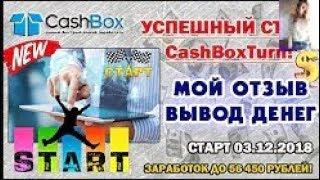 СТАРТОВАЛ CashBoxTurn ПЛАТИТ МГНОВЕННО! ВХОД 300 ВЫХОД 54 000 ПОСТОЯННО! БЕЗ ПРИГЛАШЕНИЙ!
