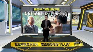 """八点最热报 22/04/2019  纳吉世纪审讯意义重大   若直播恐沦为""""真人秀"""""""