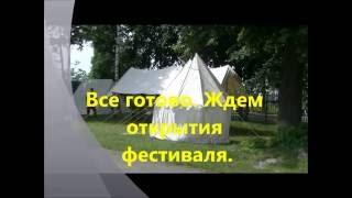 Русская крепость на фестивале живой музыки.  Троица.  Все живое