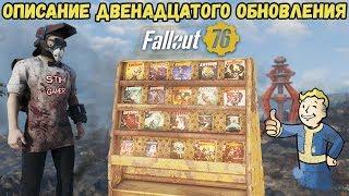 Fallout 76: Предварительный Обзор 12 Обновление ➤ Витрины ₡ Увеличенный лимит Крышек