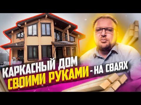 КАРКАСНИК НА СВАЯХ СВОИМИ РУКАМИ / ПОНАСТРОИЛИ / СТРОЙХЛАМ