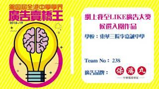 Publication Date: 2019-10-24 | Video Title: Team 238 東華三院李嘉誠中學