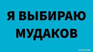 Сола МОНОВА • Я выбираю мудаков Funny video
