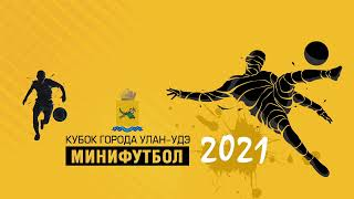 Прямая трансляция Открытый международный турнир по мини футболу