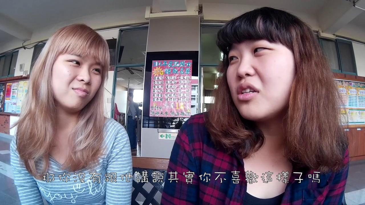 約會暴力宣導影片-2(朝陽社工系) - YouTube