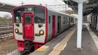 815系発車
