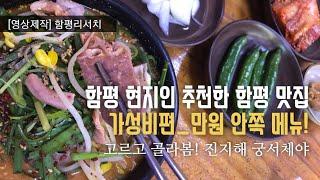 함평 현지인 추천, 가성비 맛집! 고르고 골라봄_fea…