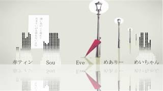 【合唱】レディーレ【6人】