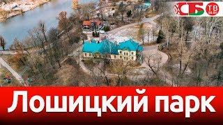 Мартовский Лошицкий парк сняли с воздуха 4K