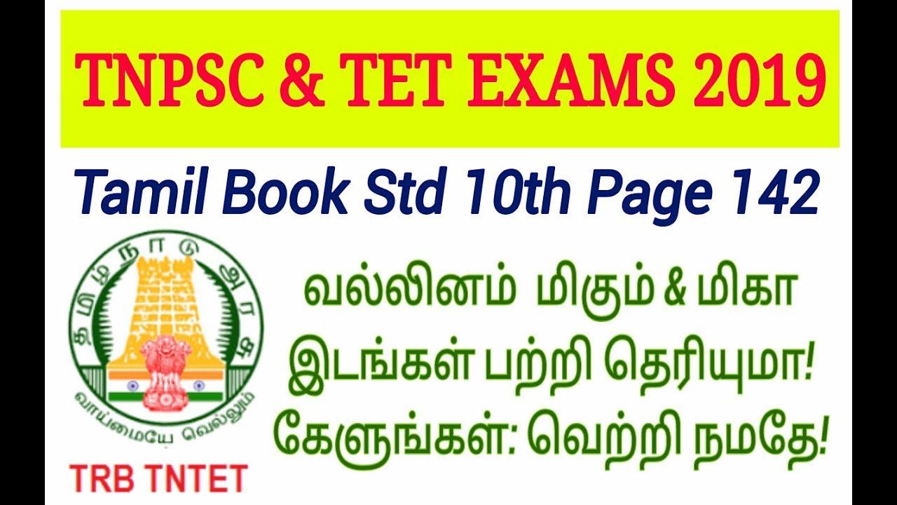 Articles | TNPSC & TET EXAMS 2019 Tamil 10th STD Book Page 142