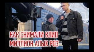 "Download Как снимали - Егор Крид - ""Миллион Алых роз"". Mp3 and Videos"