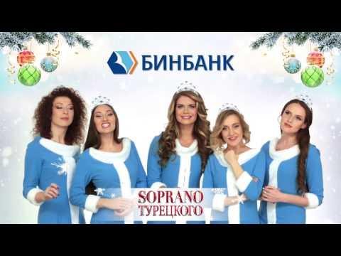 Новогоднее поздравление БИНБАНКа и группы SOPRANO