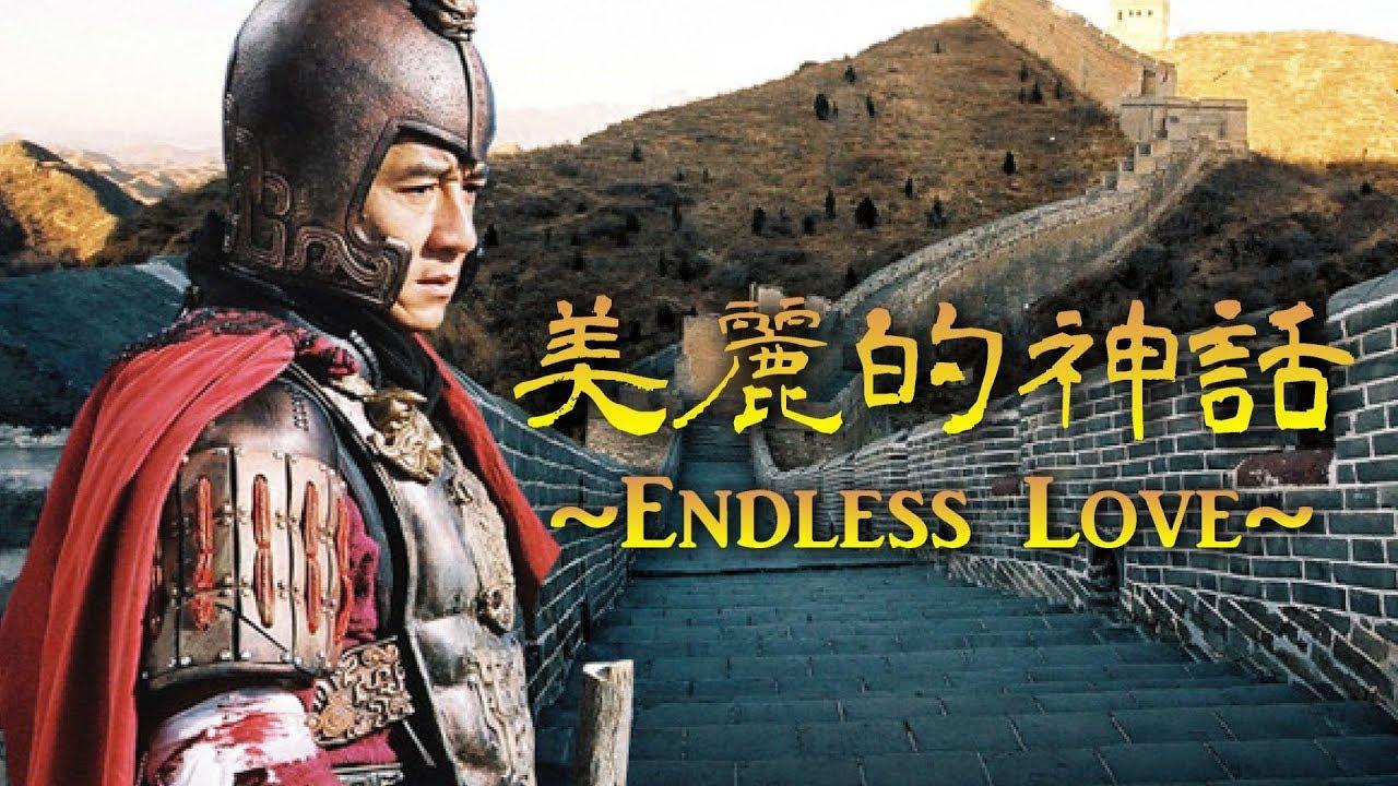 成龍 & 金喜善 Ver.「美麗的神話 ~Endless Love~」THE MYTH / 神話 主題歌 - YouTube