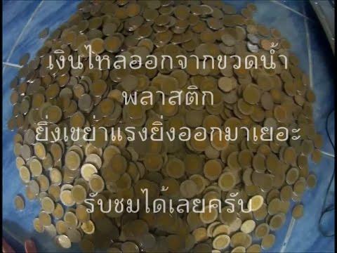 โอ้โฮ้ ! เหรียญไหลออกจากขวดน้ำพลาสติก ยิ่งเขย่าแรงยิ่งออกมาก