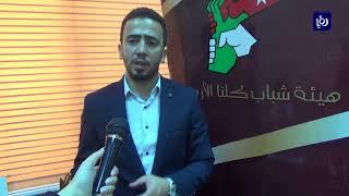 دور هيئة شباب كلنا الأردن في الزرقاء بدعم الشباب