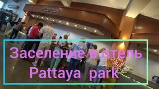 Заселение в отель Pattaya park. Прилегающая территория