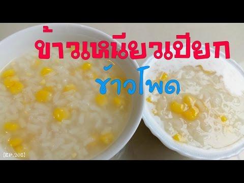 """""""ข้าวเหนียวเปียกข้าวโพด"""" เมนูขนมหวานไทย ๆ Thai dessert recipes"""