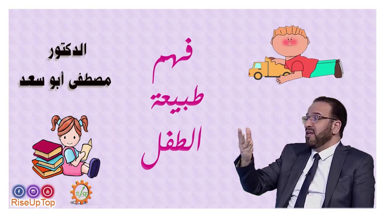 اهم ما تريد معرفته عن طبيعة طفلك - د. مصطفى ابو سعد