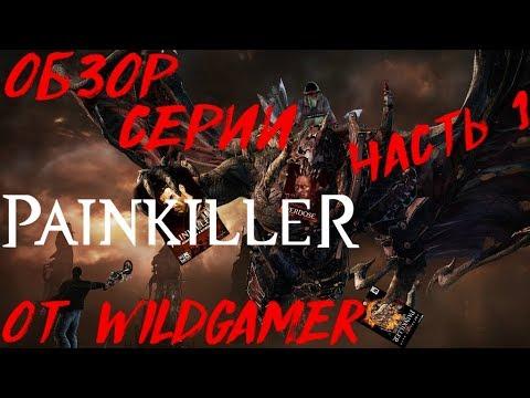 Прохождение игры Painkiller крещенный кровью (Глава 1,уровень 3)