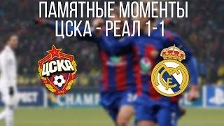 """Футбольный проект """"Памятные моменты"""": ЦСКА - Реал 1-1"""