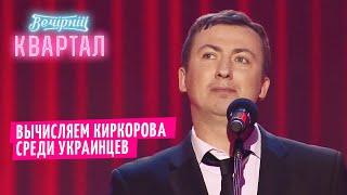 Тайное влияние Киркорова на Украину - Валерий Жидков | Квартал 95 ЛУЧШЕЕ