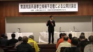 第46回総選挙香川第3区公開討論会 1 thumbnail