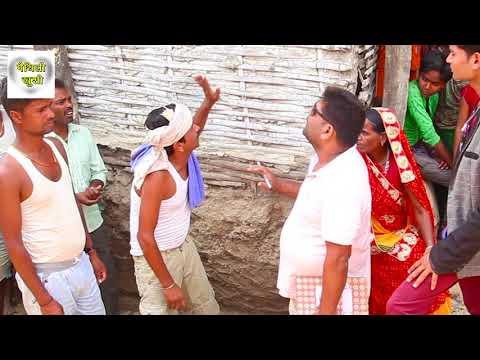 रामलाल के घर तोरलक सरकर /maithili comedy