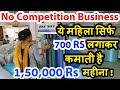 No Competition Business idea in India | New Business Ideas with low investment high profit in india
