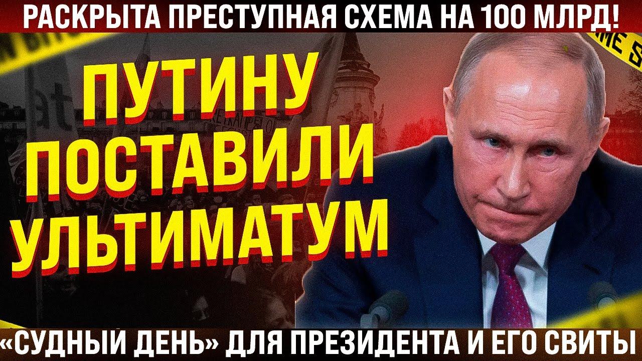 """Раскрыта преступная схема! Путину поставили ультиматум! """"Судный день"""" для президента и его свиты"""