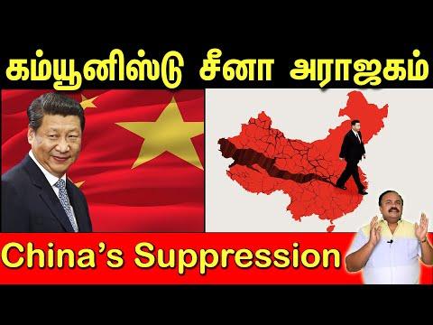 அடக்குமுறையை கட்டவிழ்த்துவிட்ட சீனா   Suppression of Truth by China    Tamil   Bala Somu